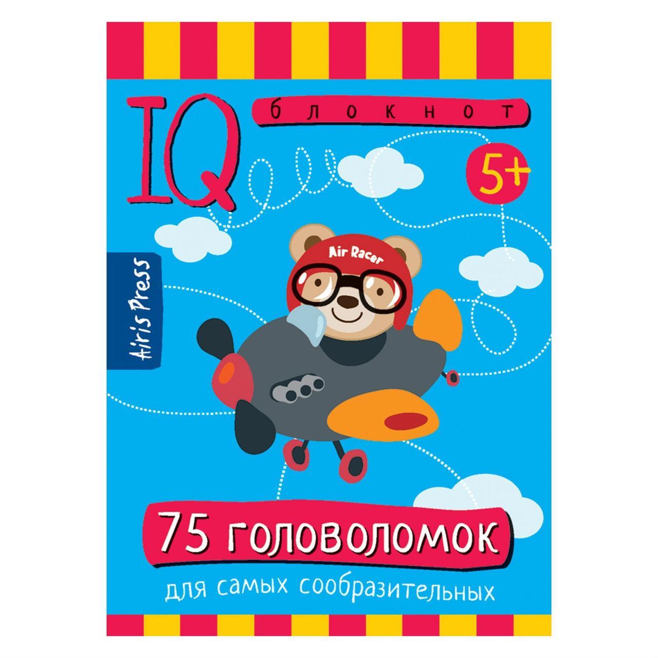 Обучающий IQ Блокнот 75 головоломок, 5+