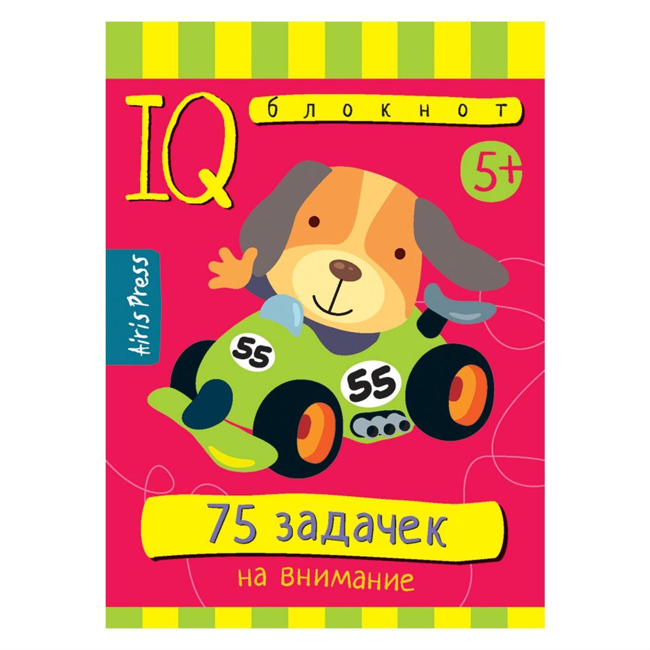 Обучающий IQ Блокнот 75 задачек на внимание, 5+