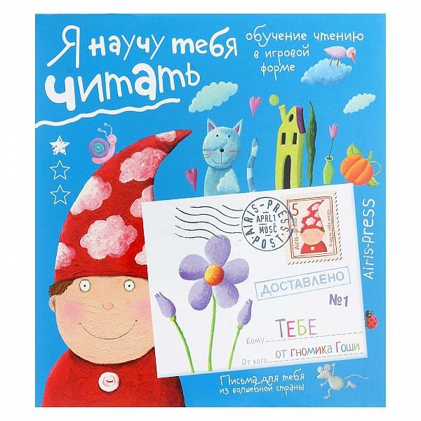 """Обучающая книжка для детей """"Письма для тебя: Я научу тебя читать"""", уровень 1"""