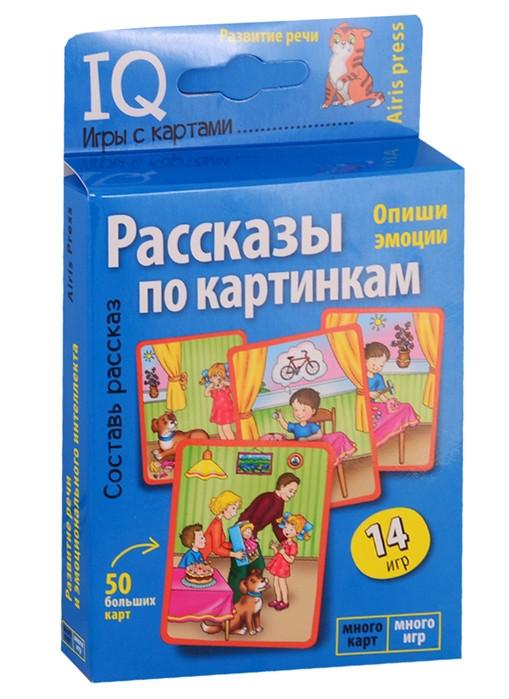 """Обучающие IQ Игры с картами """"Рассказы по картинкам"""", 14 игр, 50 карт, 4+"""