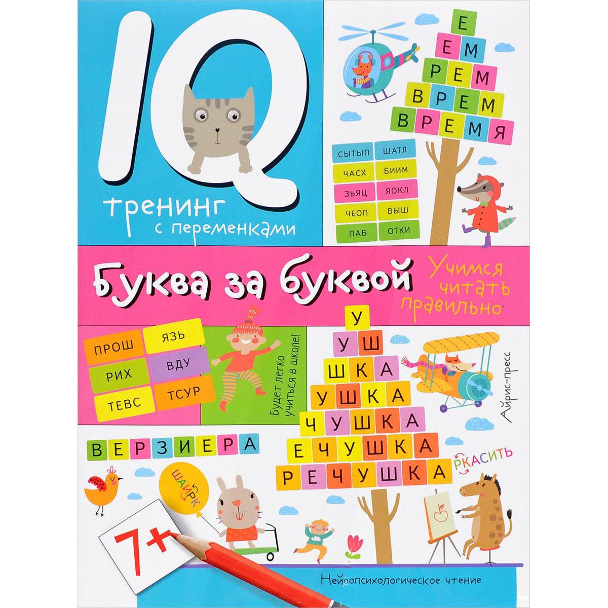 """Обучающая книжка для детей """"IQ тренинг с переменками"""" Буква за буквой"""