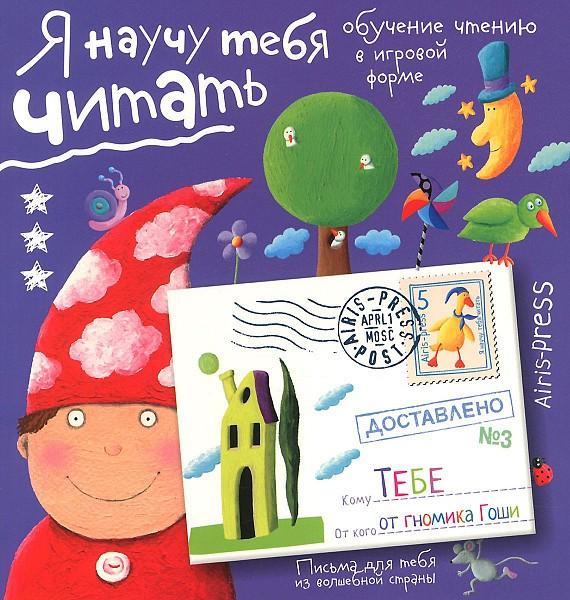 """Обучающая книжка для детей """"Письма для тебя: Я научу тебя читать"""", уровень 3"""