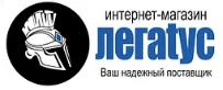 """Интернет-магазин """"Легатус"""" - территория выгодных приобретений"""