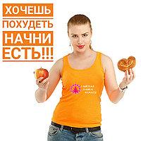 Хочешь похудеть??? Начни есть!!!