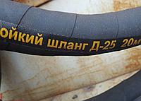 Рукав шланг МаслоБензоСтойкий Ду-25, 20м