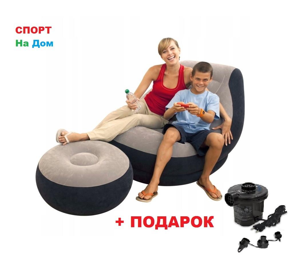 Надувное кресло с пуфиком Intex 68564 (Габариты: 99 х 130 х 76 см)