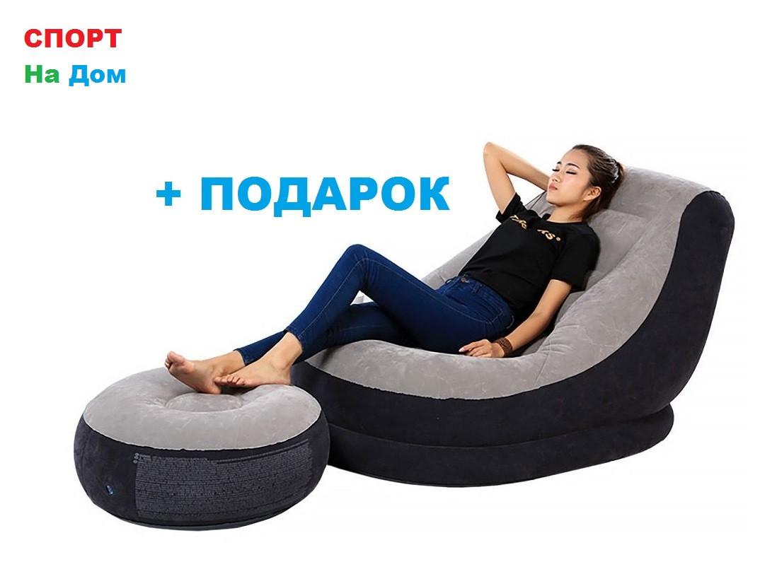 Кресло с пуфом надувное Интекс 68564 (Габариты: 99 х 130 х 76 см)