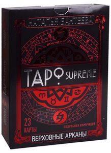 Карты Таро supreme. Верховные арканы.