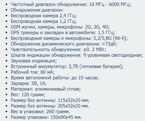 Характеристики портативного детектора жучков (антижучок) Hunter T-6000