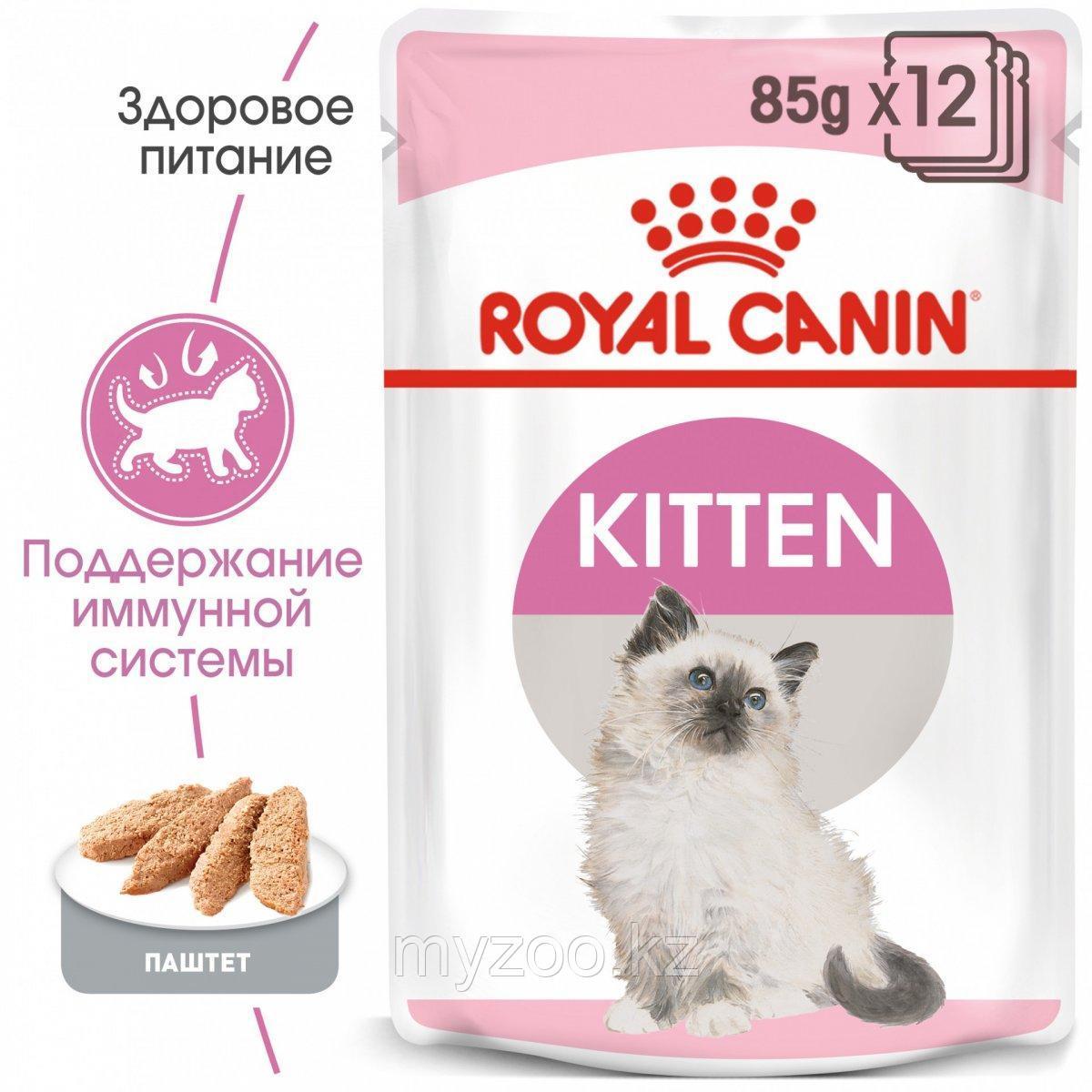 Влажный корм паштет для котят Royal Сanin KITTEN IN LOAF 1*85g