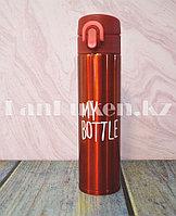 Вакуумный термос с поильником 400 мл. металлический с надписью My Bottle красный