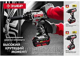 Гайковерт ударный аккумуляторный ЗУБР, в кейсе ГУЛ-401