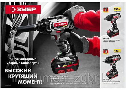 Гайковерт ударный аккумуляторный ЗУБР, в кейсе ГУЛ-401, фото 2
