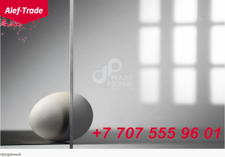 Монолитный поликарбонат MONOGAL, 20 мм, (2,05х3,05 метра) Прозрачный / Бронзовый