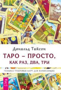 """Книга """"Комплект: Таро — просто; как 1;2;3"""""""