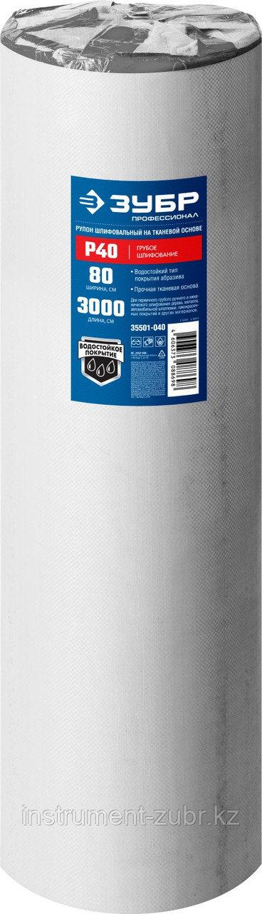 Рулон шлифовальный Р40, 800 мм, на тканевой основе, водостойкий, 30 м, ЗУБР Профессионал