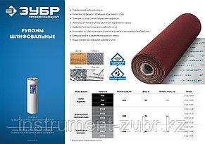 Рулон шлифовальный Р40, 800 мм, на тканевой основе, водостойкий, 30 м, ЗУБР Профессионал, фото 2