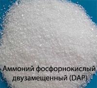 Аммоний фосфорнокислый двухзамещенный, марка А