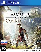 ASSASSINS CREED ОДИССЕЯ PS4, фото 1