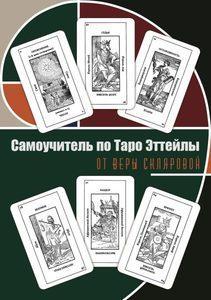 Книга Таро Эттейлы для начинающих