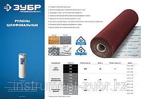Рулон шлифовальный Р240, 800 мм, на тканевой основе, водостойкий, 30 м, ЗУБР Профессионал