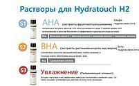 Hydratouch H2! Сочетание функций «Пилинг» и «H2 Care»!, фото 3