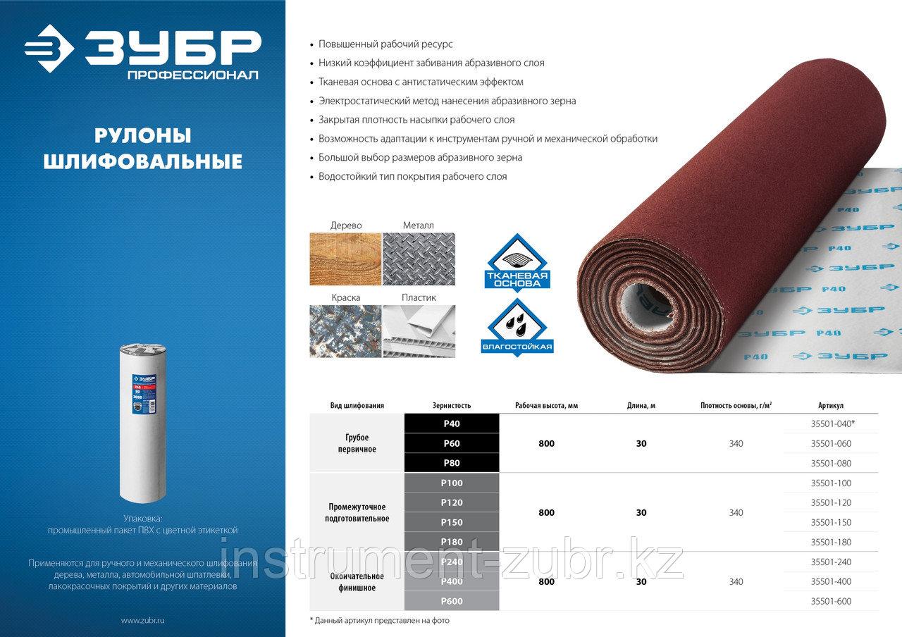 Рулон шлифовальный Р400, 800 мм, на тканевой основе, водостойкий, 30 м, ЗУБР Профессионал
