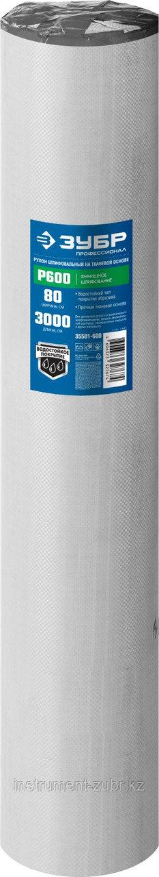 Рулон шлифовальный Р600, 800 мм, на тканевой основе, водостойкий, 30 м, ЗУБР Профессионал