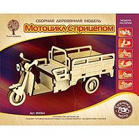 Дер. констр-р Мотоцикл с прицепом 80064