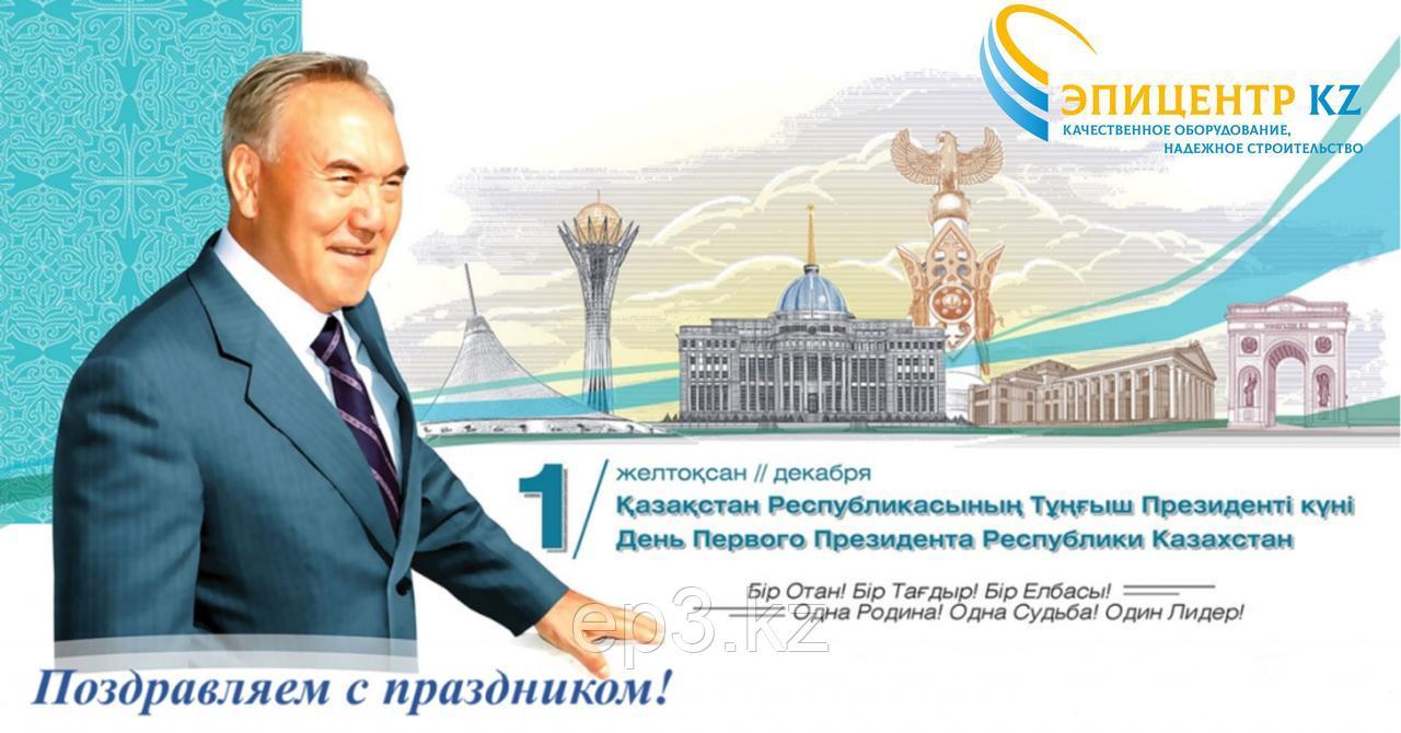 С днем Первого Президента!!!