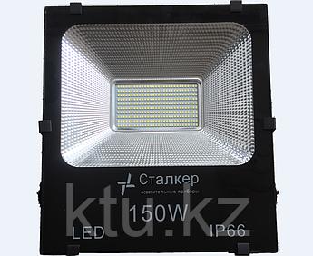 Прожектор светодиодный IP65 150вт Сталкер