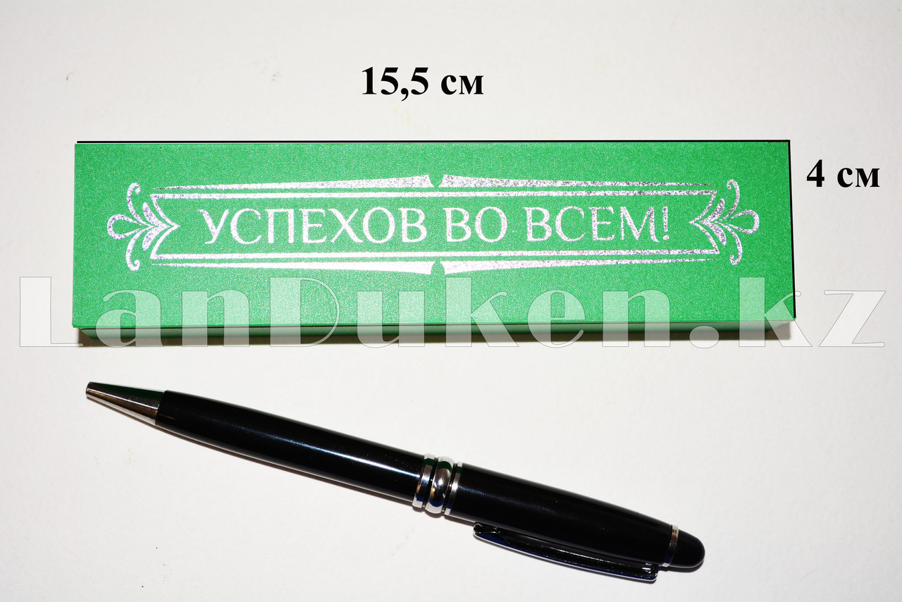 """Ручка в деревянном футляре с памятной гравировкой """"Успехов во всем"""" """"Для ценных идей"""" - фото 6"""