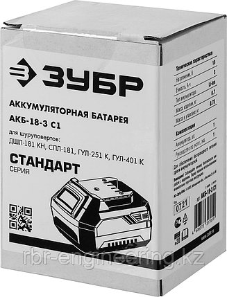 Аккумуляторная батарея для шуруповерта, Li-Ion, 18 В, C1 АКБ-18-3 С1, серия «СТАНДАРТ» ЗУБР, фото 2
