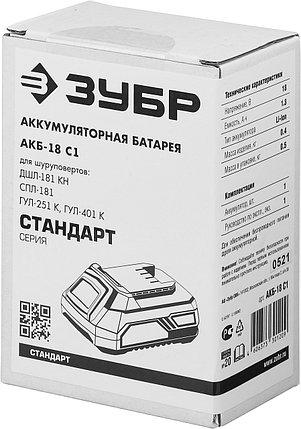Аккумуляторная батарея Li-Ion, 18 В, ЗУБР АКБ-18 С1 серия «СТАНДАРТ», фото 2