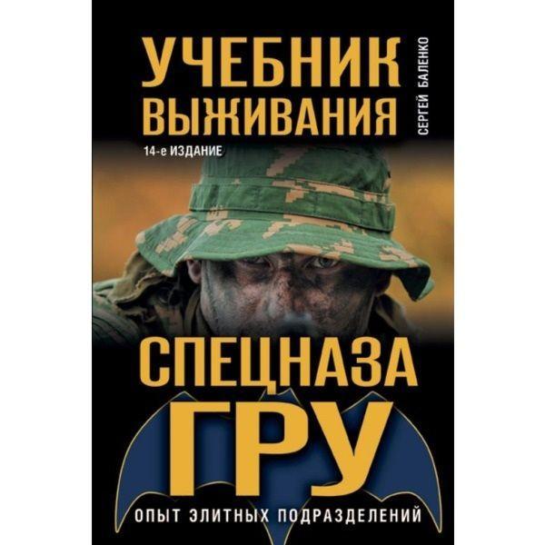 """Книга """"Спецназ ГРУ учебник выживания опыт элитных подразделений"""