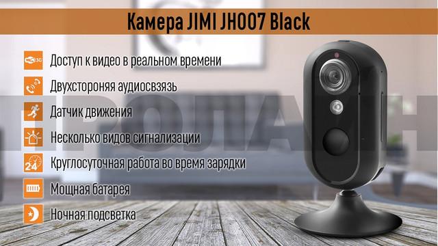 Внутренняя 3g 4g Wi-Fi камера c датчиком движения и звуком JIMI JH007