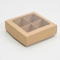 Коробка для конфет 4 шт, с окном, крафт 12,5 х 12,5 х 3,5 см (комплект из 5 шт.)