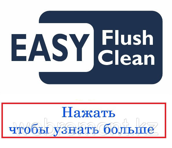 Технология Easy Flush. Easy Clean.