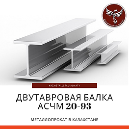 Двутавровая балка АСЧМ20-93