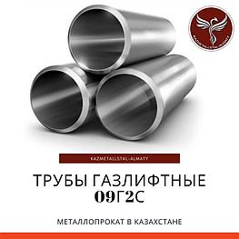 Трубы стальные 09Г2С