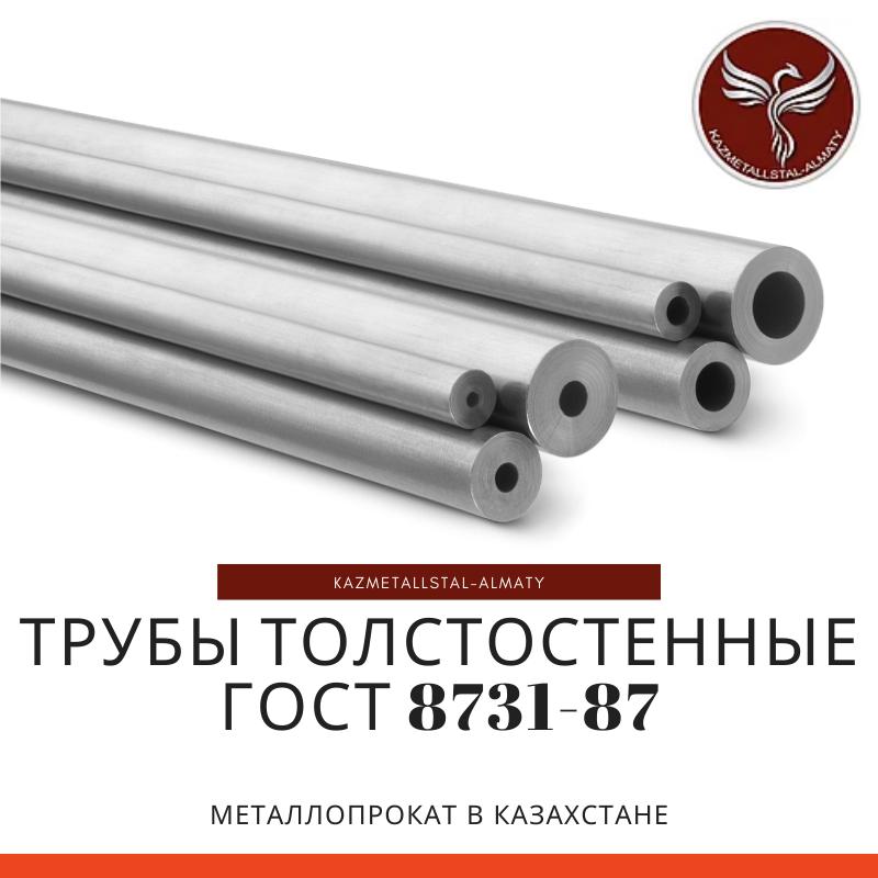 Трубы толстостенные ГОСТ 8731-87