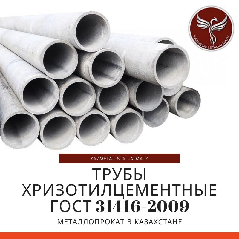 Трубы хризотилцементные ГОСТ 31416-2009