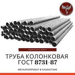 Труба колонковая ГОСТ 8731-87
