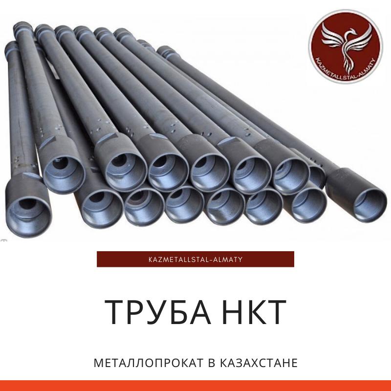 Труба НКТ в Алматы