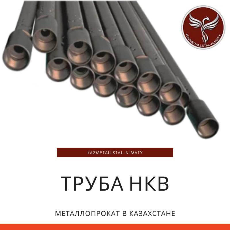 Труба НКВ