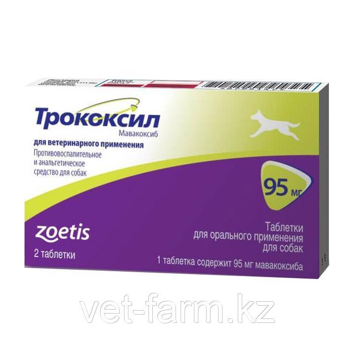 Трококсил 95 мг