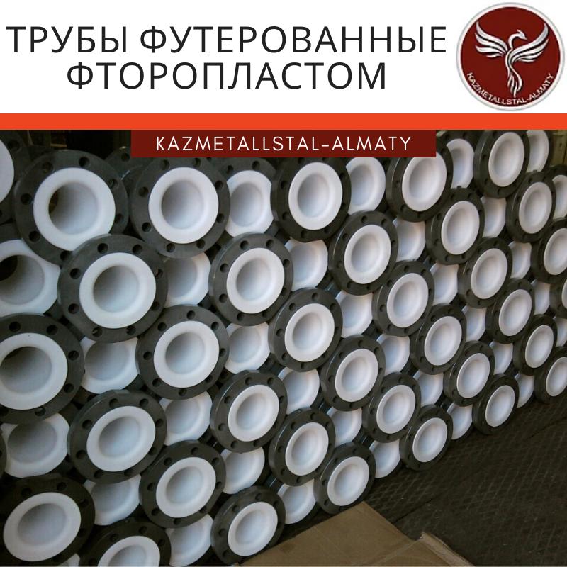 Трубы футерованные фторопластом