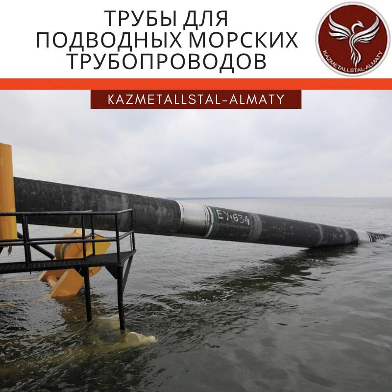 Трубы для подводных морских трубопроводов