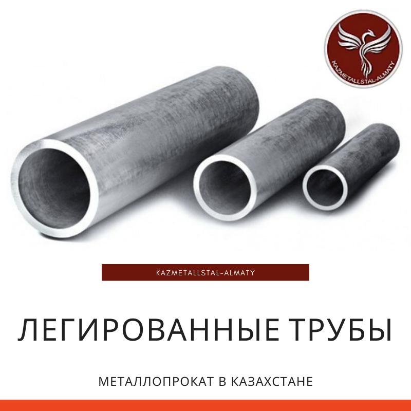 Легированные трубы