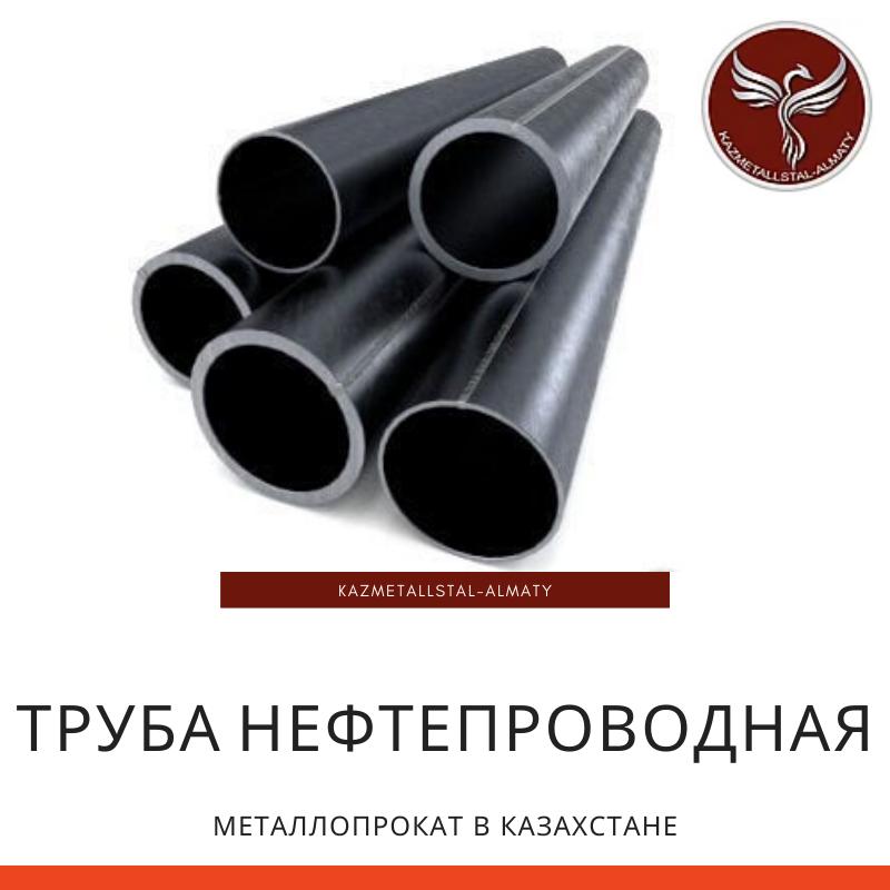 Труба нефтепроводная